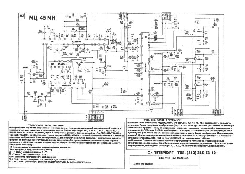 Схема фотон уст 61