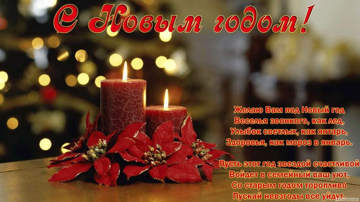 С новым счастьем с новым годом праздник радостный у всех пусть