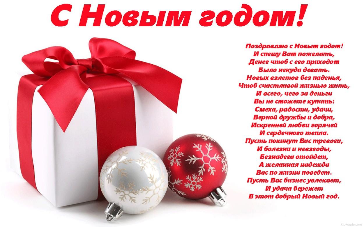 Поздравления с новым годом банковские