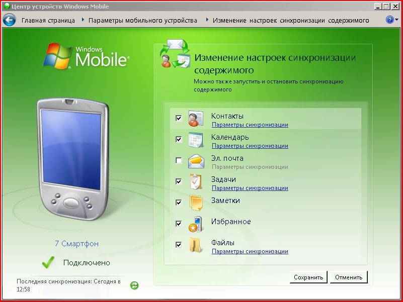 Синхронизация Windows Xp С Android
