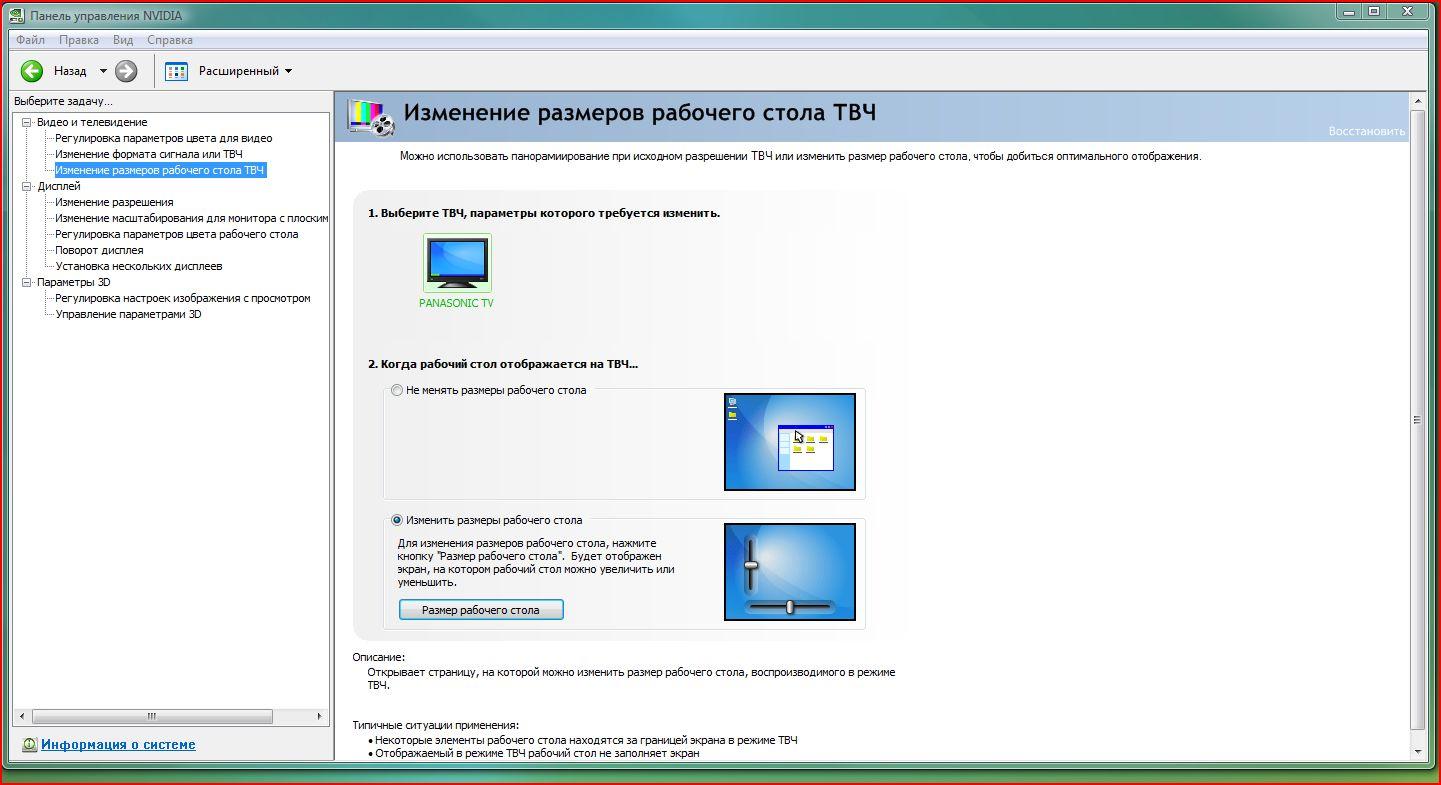 Несколько рабочих столов в Windows 10 - Microsoft Support 7