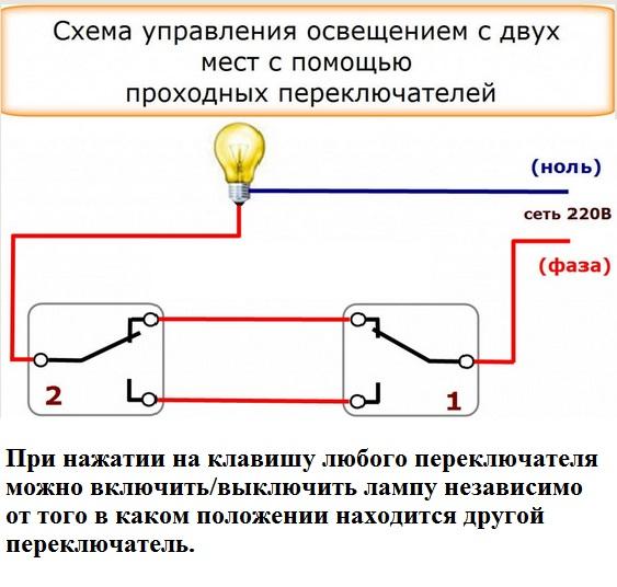 схема на 2 лампы и выключатель