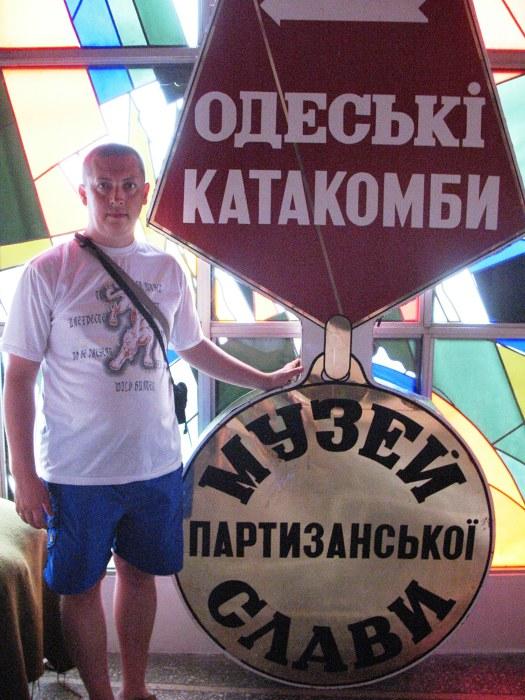 Путешествие по Украинским городам. Катакомбы Одессы