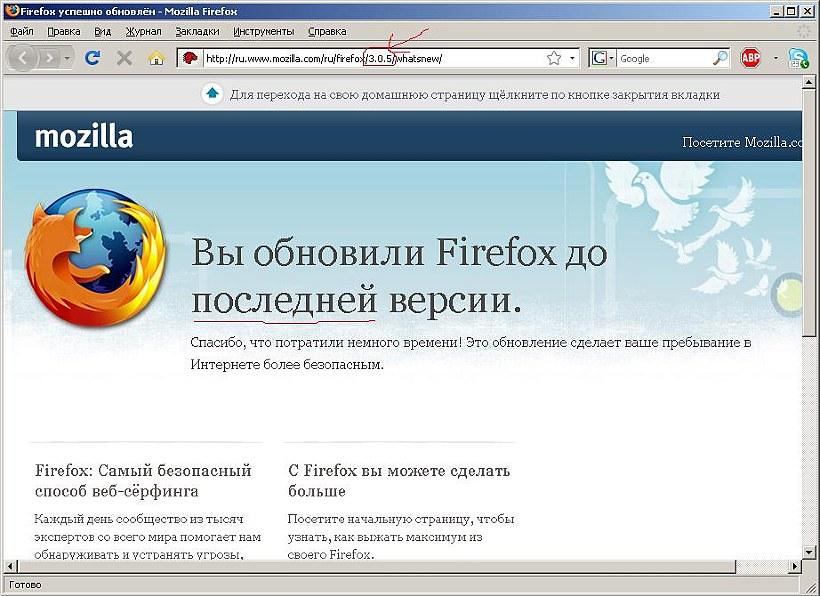 Firefox как сделать чтобы в новой вкладке 56