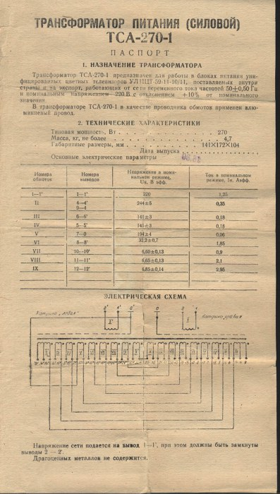трансформатора ТСА-270-1