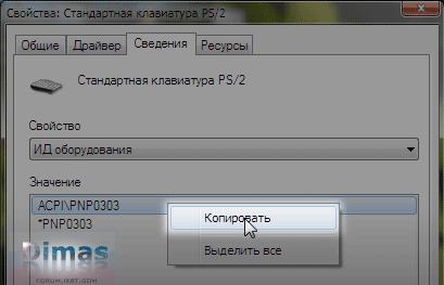 Что за драйвер acpi cpl0002