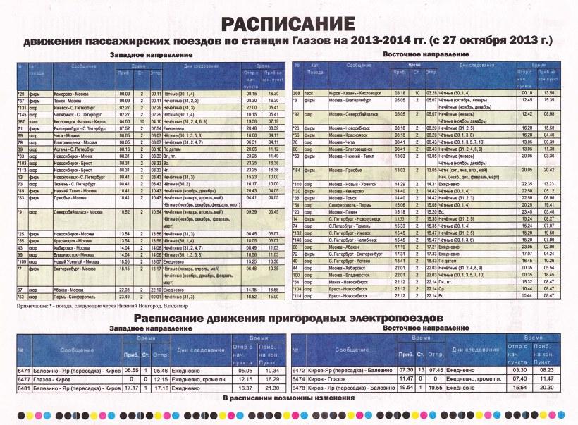 во сколько начинают движение маршрутки в железнодорожном Россия-Канада: