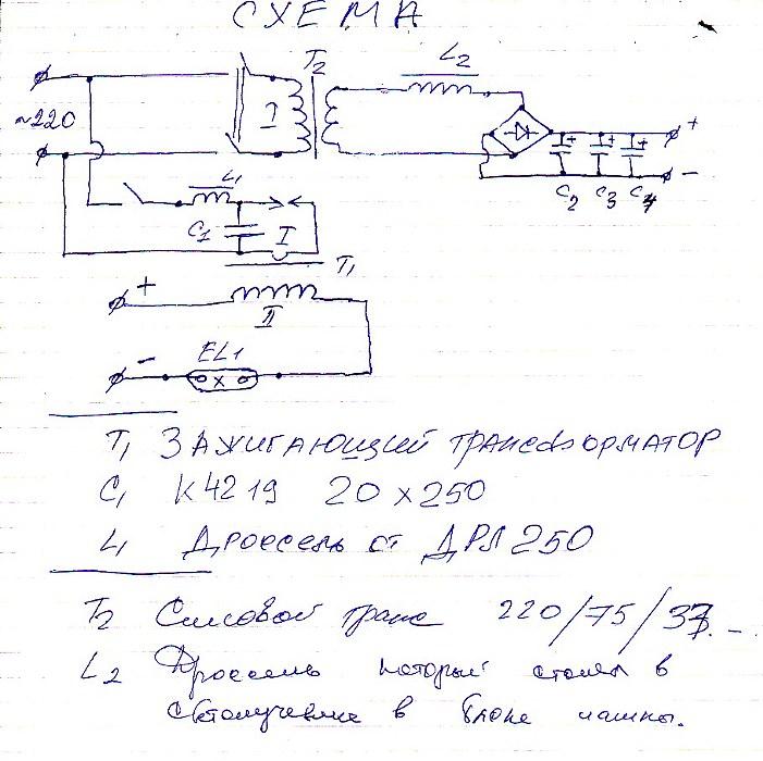 Схема ДРШ 100.jpg - ИЗУ