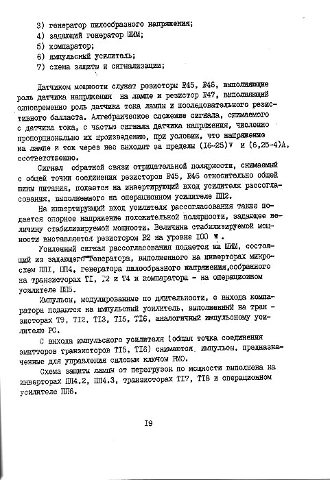 Схема блока ДРШ 100-2