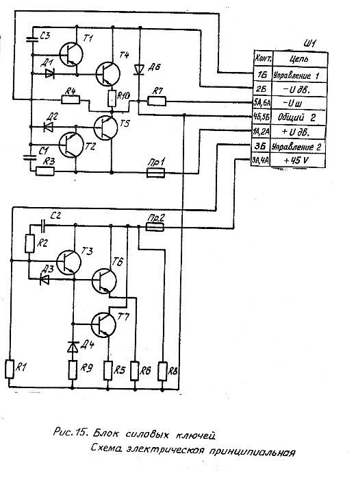 Слайдшоу - Схема блока ДРШ