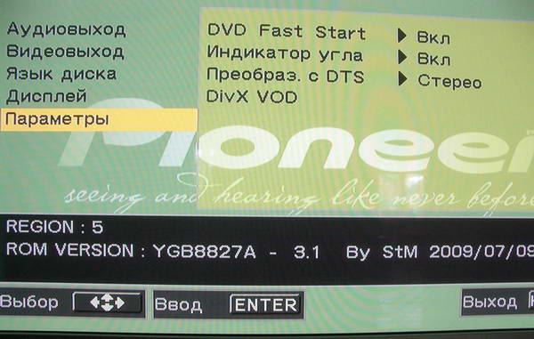 DVD PIONEER DV-400V-s 420V - Версия для печати - Конференция iXBT.com 85e5c8efe5c