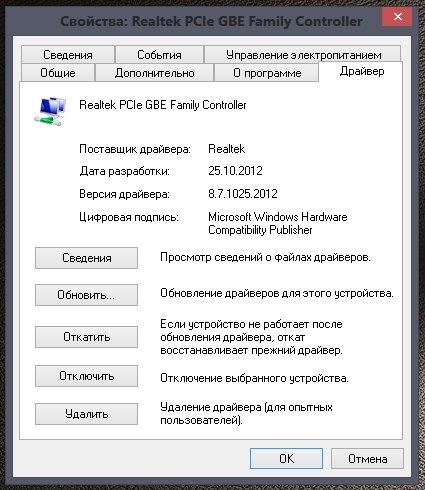 Скачать видеодрайверы для Виндовс 8.1