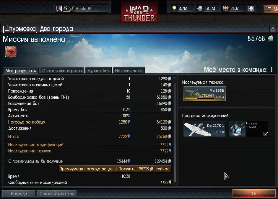 сколько нужно кг бомб на 1 базу war thunder