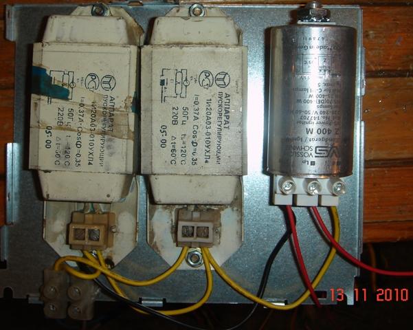 шасси из 2 дросселей ЛЛ 40Вт и ИЗУ, для запуска МГЛ 70Вт