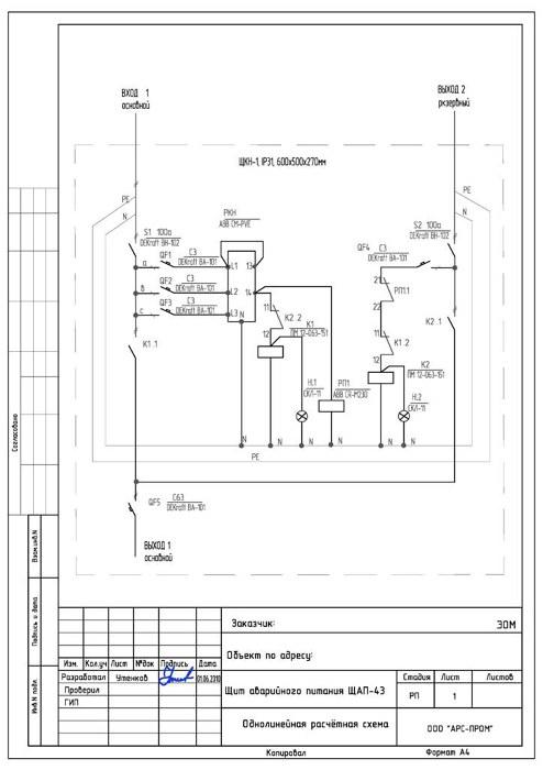 Схема щита ЩАП-43 (АВР на 63а)