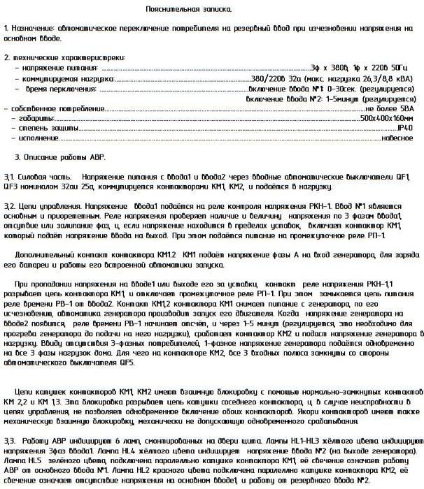 """описание работы АВРа  """"сеть 0,4кВ-генератор 0,22кВ с автозапуском """" ."""