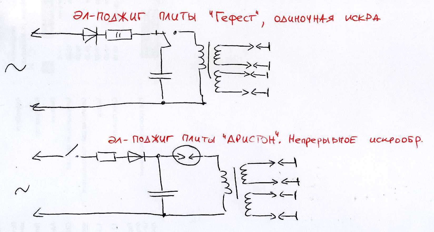 электрические схемы блоков поджига газовых плит.
