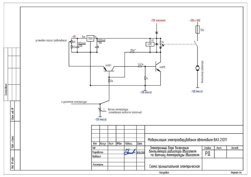 схема включения эл-вентилятора