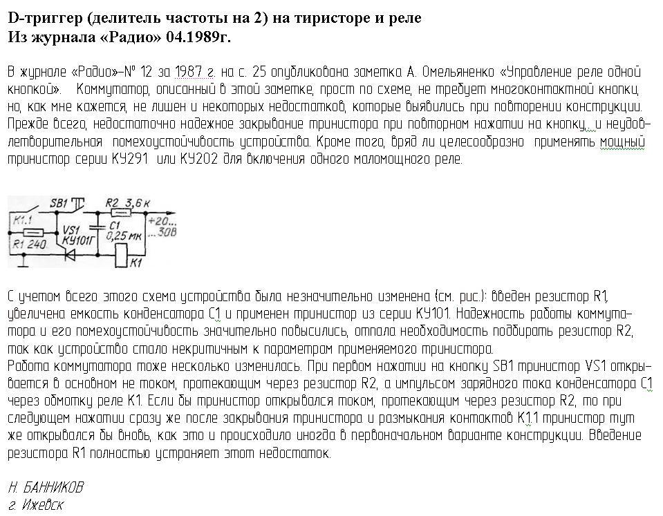 D-u0442u0440u0438u0433u0433u0435u0440 (u0440u0435u043bu0435-u0437u0430u0449u0451u043bu043au0430) .