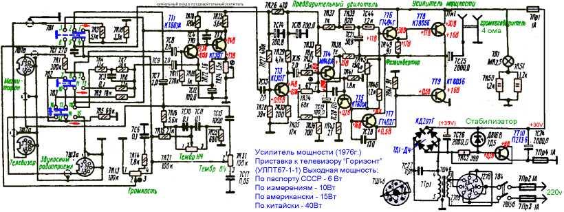 Схема - Горизонт - УНЧ - 31гдн