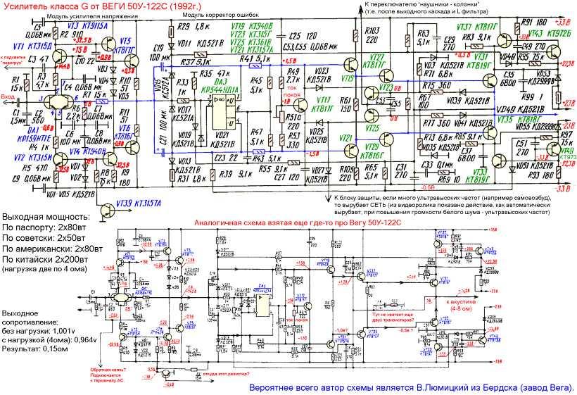 Схема - Вега 50У-122С - УНЧ