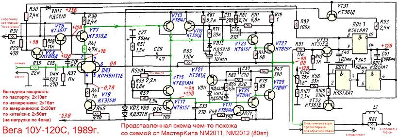 Схема - Вега 10у-120с - УНЧ