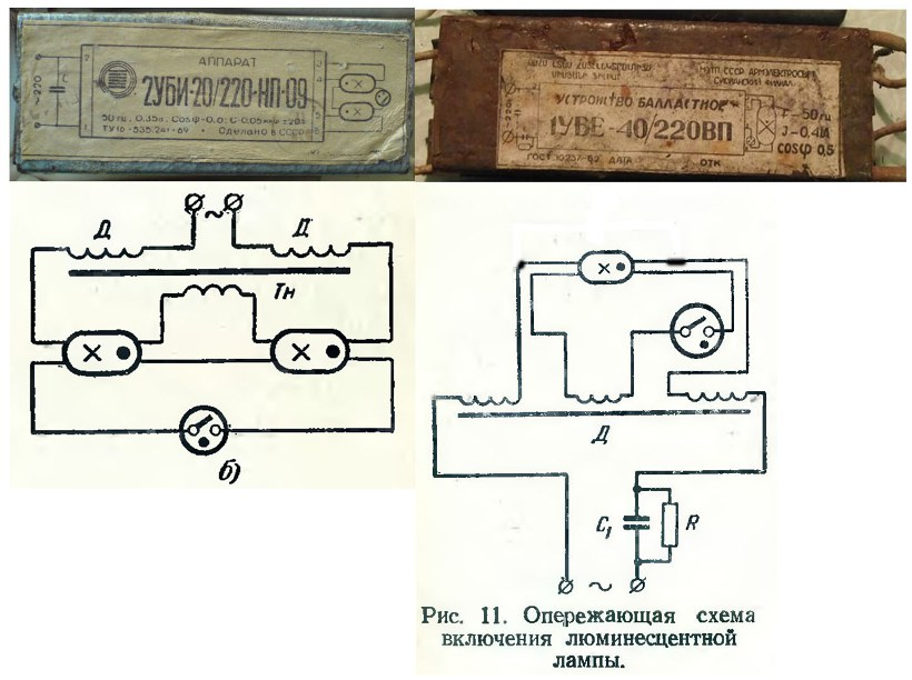 схемы ПРА из книги Фугенфирова.