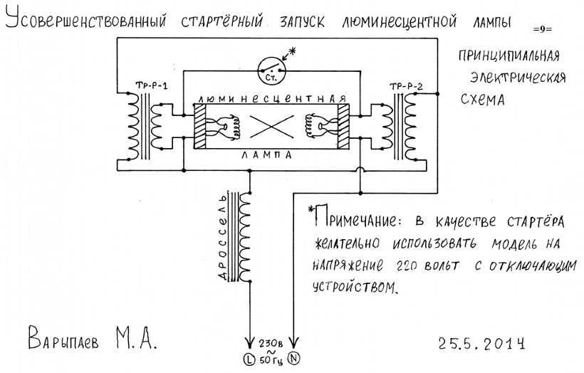 Схема бесстартерного подключения лампы
