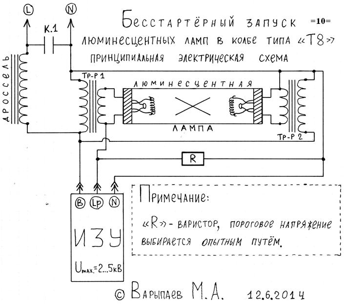 Схема на пусковое лампы