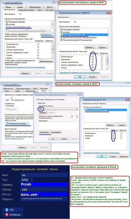 Как создать сетевую папку на дюне - KR-lavka.ru