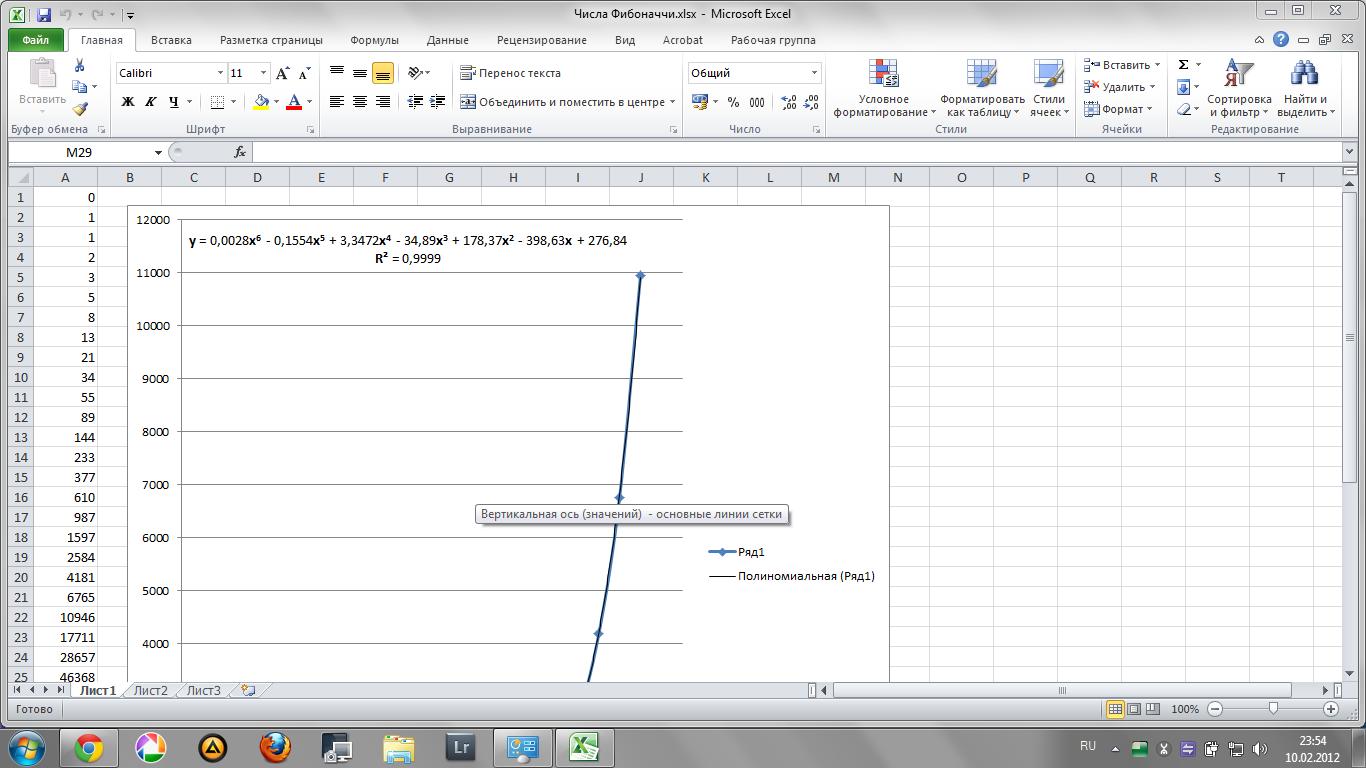 Как посчитать в Excel (эксель) 38