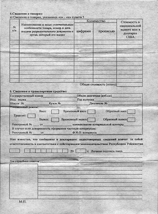 Бланк Таможенная Декларация Казахстан