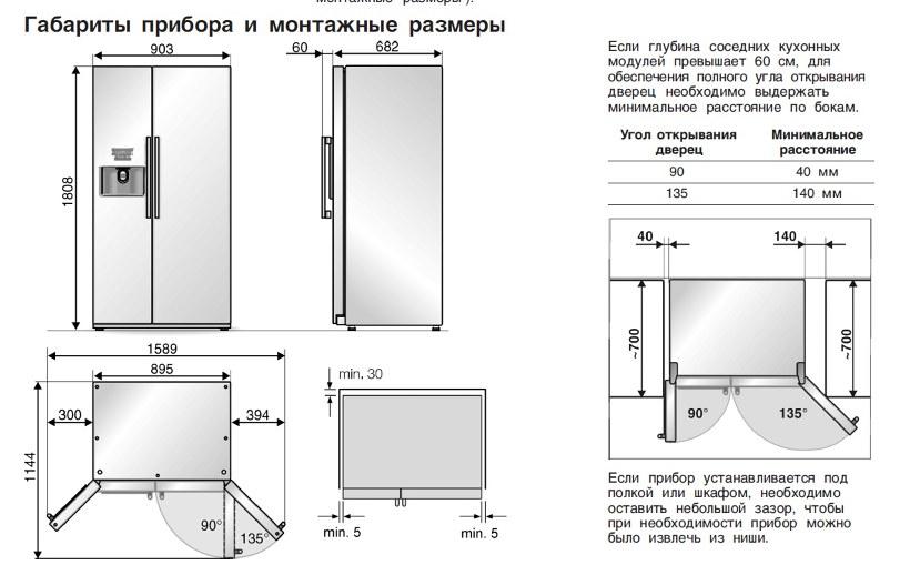 Инструкция Холодильник Samsung Rl 57Tebih1