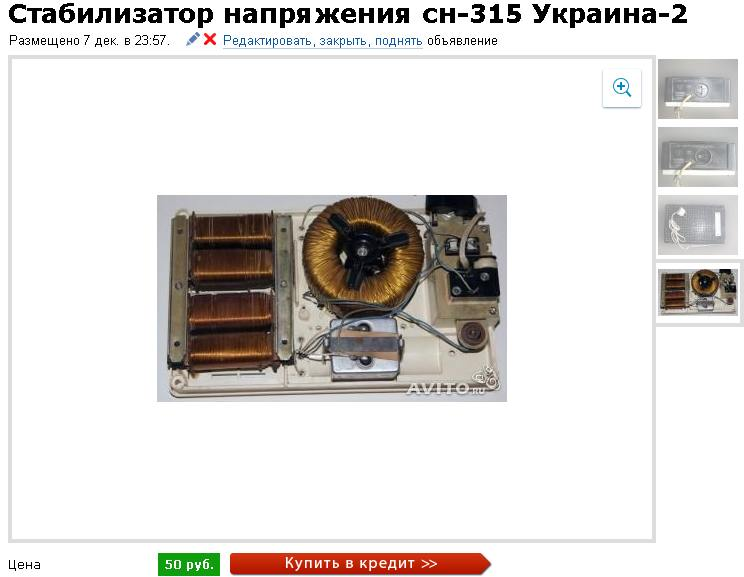 Стабилизатор напряжения сн-315